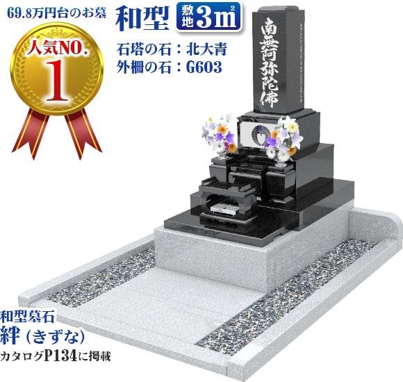 69.8万円台のお墓人気NO.1 和型 敷地3㎡ 石塔の石:北大青 外柵の石:G603