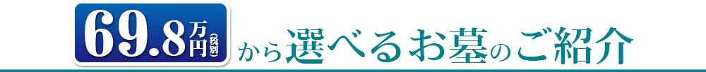 69.8万円(税別)から選べるお墓のご紹介