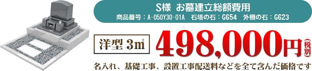 S様お墓建立総額費用 洋型3㎡498,000円(税別)名入れ、基礎工事、設置工事、配送料などを全て含んだ価格です。