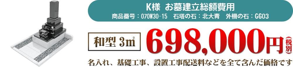 K様お墓建立総額費用 和型3㎡698,000円(税別)名入れ、基礎工事、設置工事、配送料などを全て含んだ価格です。