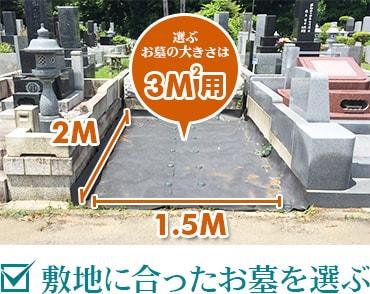 敷地に合ったお墓を選ぶ。