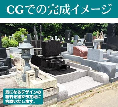 お墓の免震構造