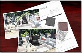 STEP3 完成予想イメージと石サンプルのお取り寄せ。