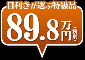 目利きが選ぶ特級品110万円(税別)