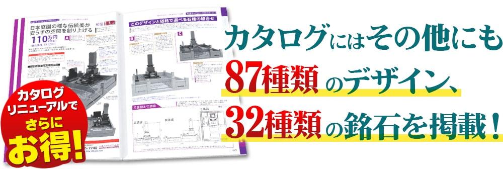 カタログリニューアルでさらにお得!カタログにはその他にも87種類のデザイン、32種類の銘石を掲載!