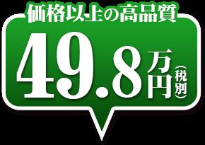シンプルな墓石50万円(税別)