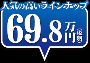 あなただけの現代墓石70万円(税別)