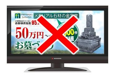 テレビCMやチラシなどの大きな宣伝費をかけない。
