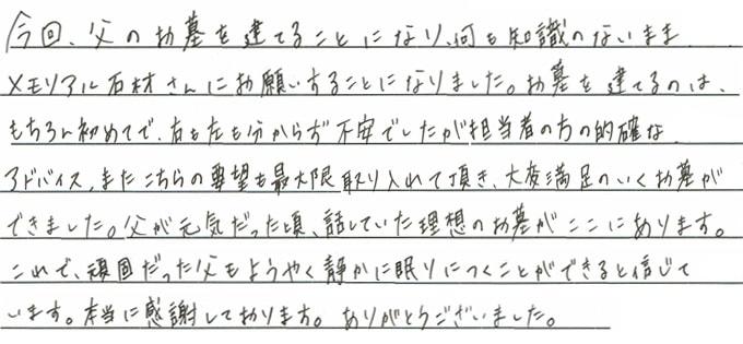 お客様の手紙01