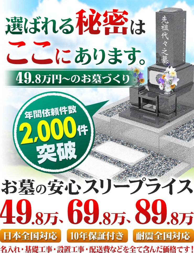 49.8万円~のお墓づくり