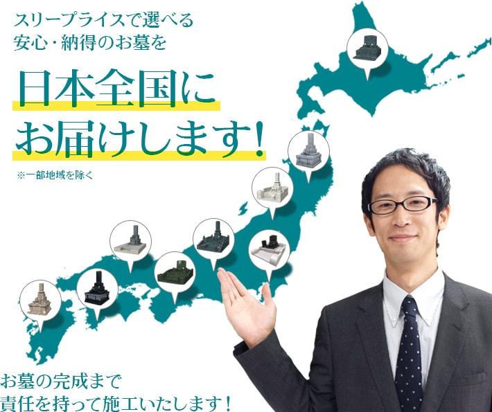スリープライスから選べる安心・納得のお墓を日本全国にお届けします!※一部地域を除く お墓の完成まで責任をもって施工いたします!