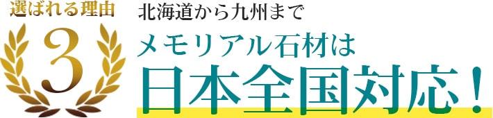 選ばれる理由3 北海道から九州までメモリアル石材は日本全国対応!