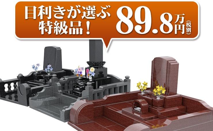 目利きが選ぶ特級品!89.8万円(税別)