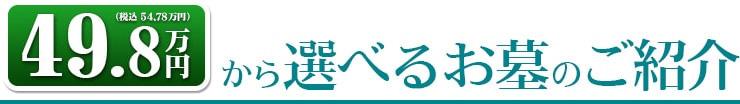 49.8万円(税別)から選べるお墓のご紹介