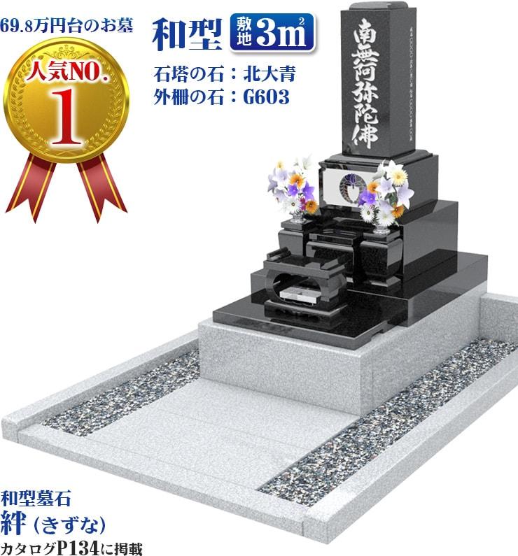 69.8万円台のお墓人気NO.1 和型敷地3㎡ 石塔の石:北大青 カロート:G603