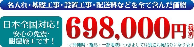 名入れ・基礎工事・設置工事・配送料などを全て含んだ価格 日本全国対応!安心の免震・耐震施工です!698,000円(税別)