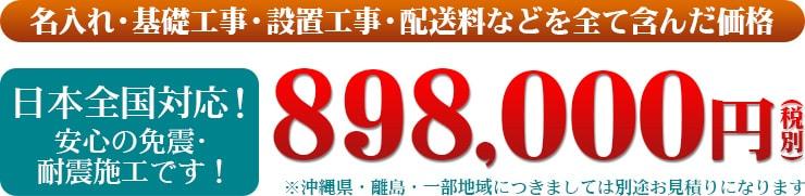 名入れ・基礎工事・設置工事・配送料などを全て含んだ価格 日本全国対応!安心の免震・耐震施工です!1,10,000円(税別)