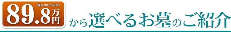 89.8万円(税別)から選べるお墓のご紹介