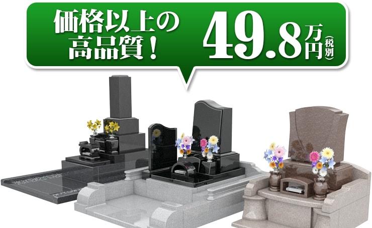 価格以上の高品質!49.8万円(税別)