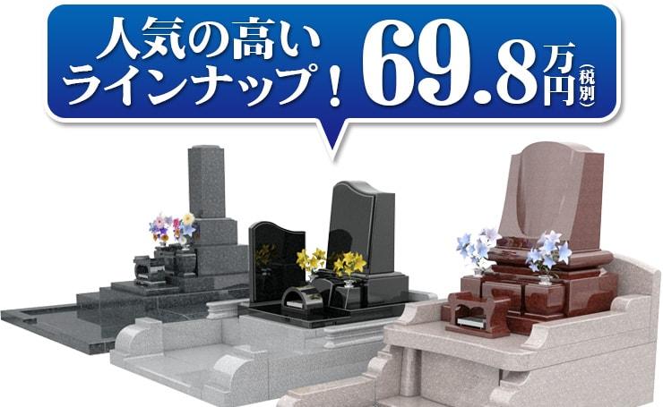 人気の高いラインナップ!69.8万円(税別)