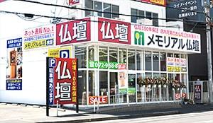 東大阪店の外観