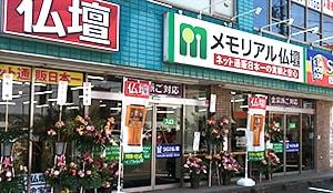 浜松店の外観