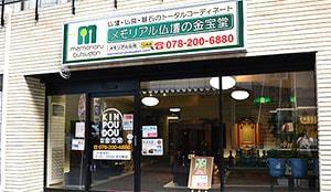 神戸店の外観