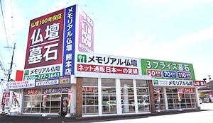 熊本店の外観
