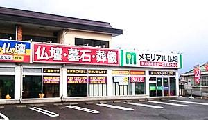 松本店の外観