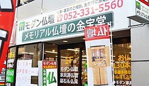 名古屋店の外観