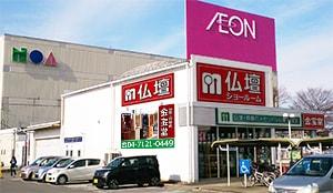 イオン野田店の外観