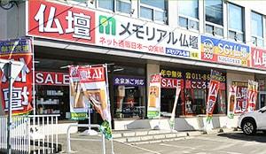 札幌店の外観