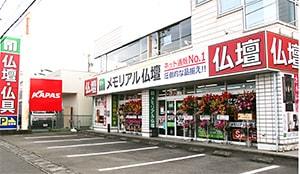 静岡店の外観
